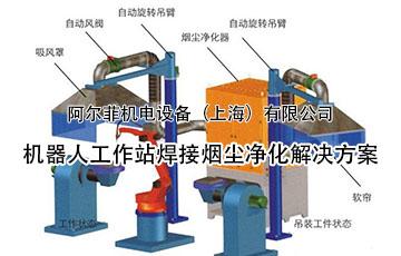 机器人工作站焊接烟尘净化解决方案