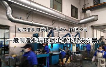 一般制造业焊接烟尘净化解决方案