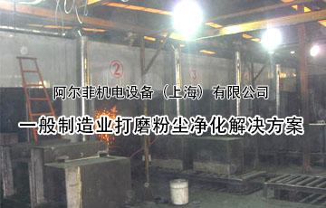 一般制造业打磨粉尘净化解决方案
